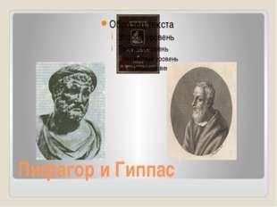 Пифагор и Гиппас
