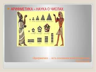 «Арифметика … есть основание всей математики» Л.Н.Толстой АРИФМЕТИКА – НАУКА