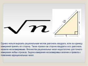 Однако нельзя выразить рациональным числом диагональ квадрата, если за единиц