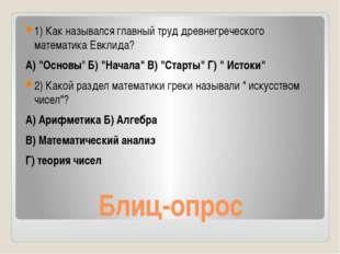 Блиц-опрос 1) Как назывался главный труд древнегреческого математика Евклида?
