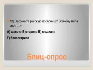 """Блиц-опрос 12) Закончите русскую пословицу"""" Всякому мила своя ,,,,« А) высота"""