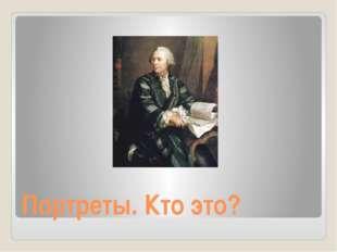 Портреты. Кто это? Ломоносов Михаил Васильевич