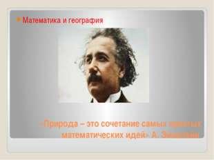 «Природа – это сочетание самых простых математических идей» А. Эйнштейн Матем