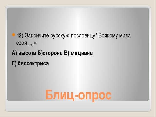"""Блиц-опрос 12) Закончите русскую пословицу"""" Всякому мила своя ,,,,« А) высота..."""