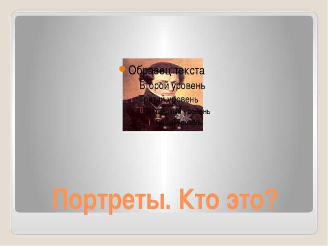 Портреты. Кто это? Николай Иванович Лобачевский