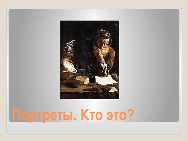 Портреты. Кто это? Архимед