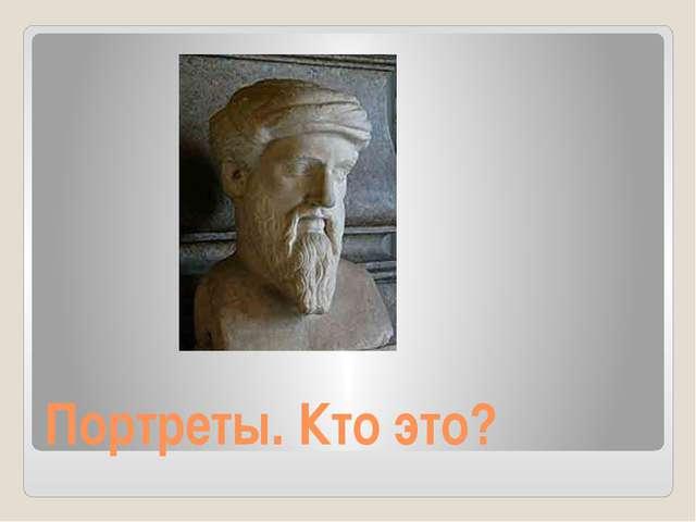 Портреты. Кто это? Пифагор