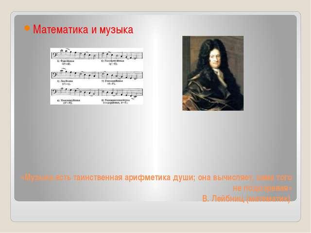«Музыка есть таинственная арифметика души; она вычисляет, сама того не подозр...