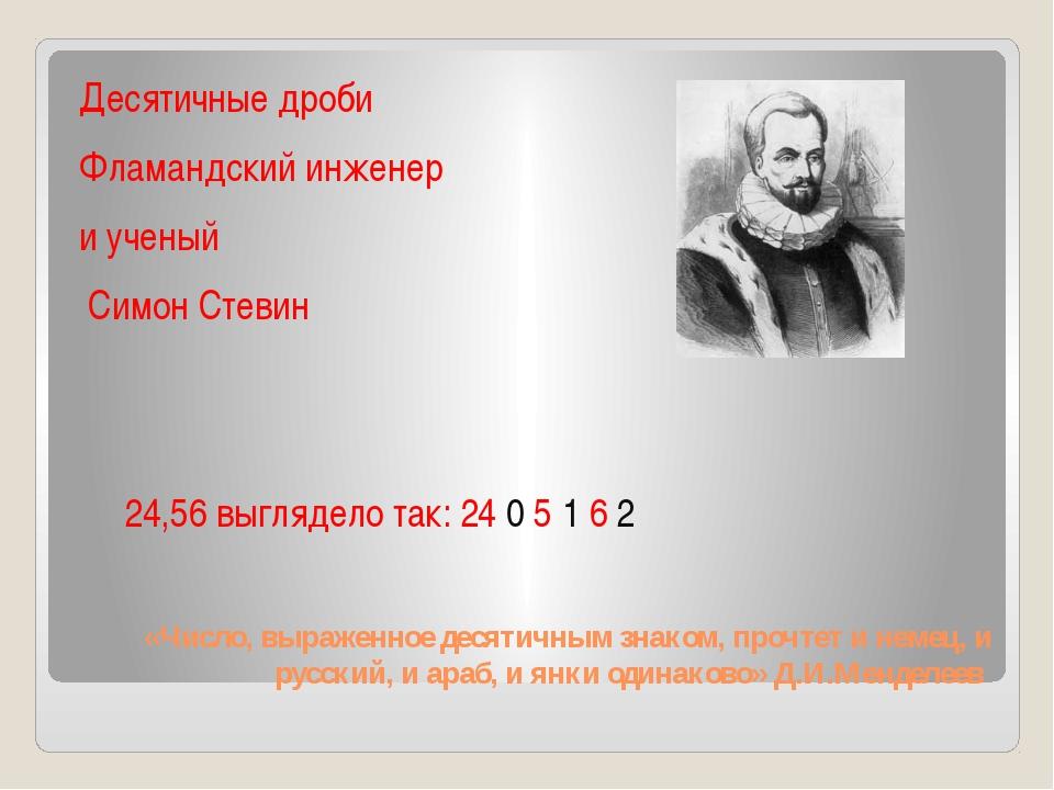 «Число, выраженное десятичным знаком, прочтет и немец, и русский, и араб, и я...