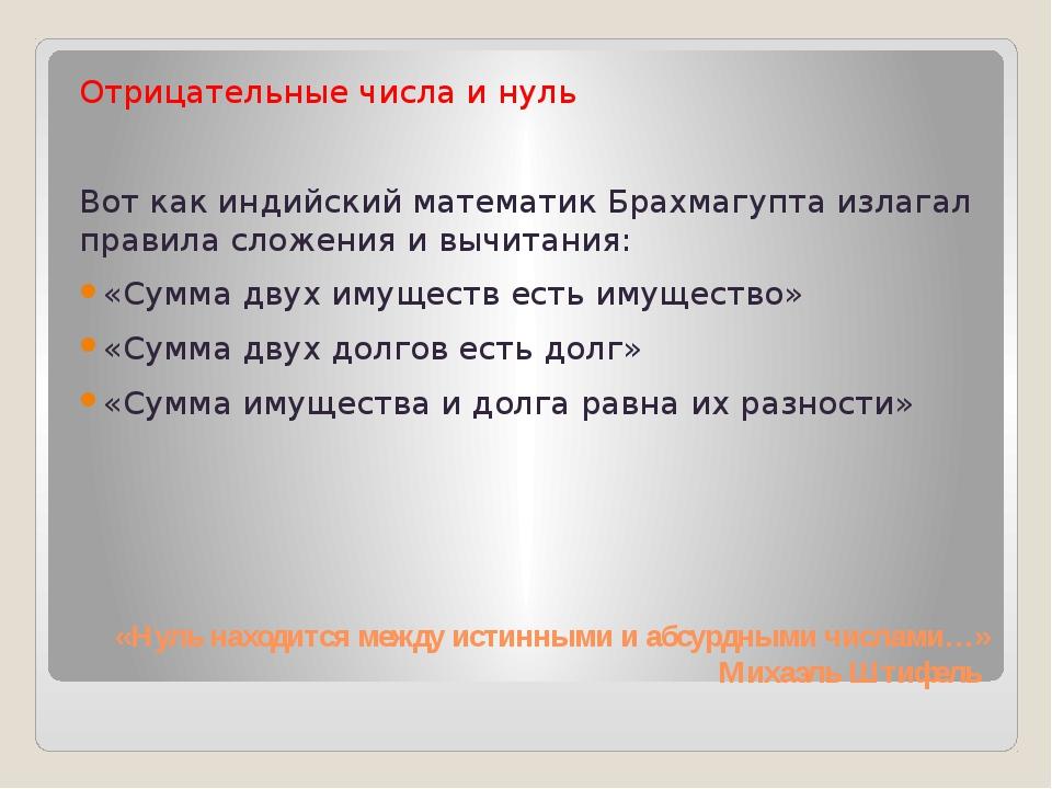 «Нуль находится между истинными и абсурдными числами…» Михаэль Штифель Отрица...