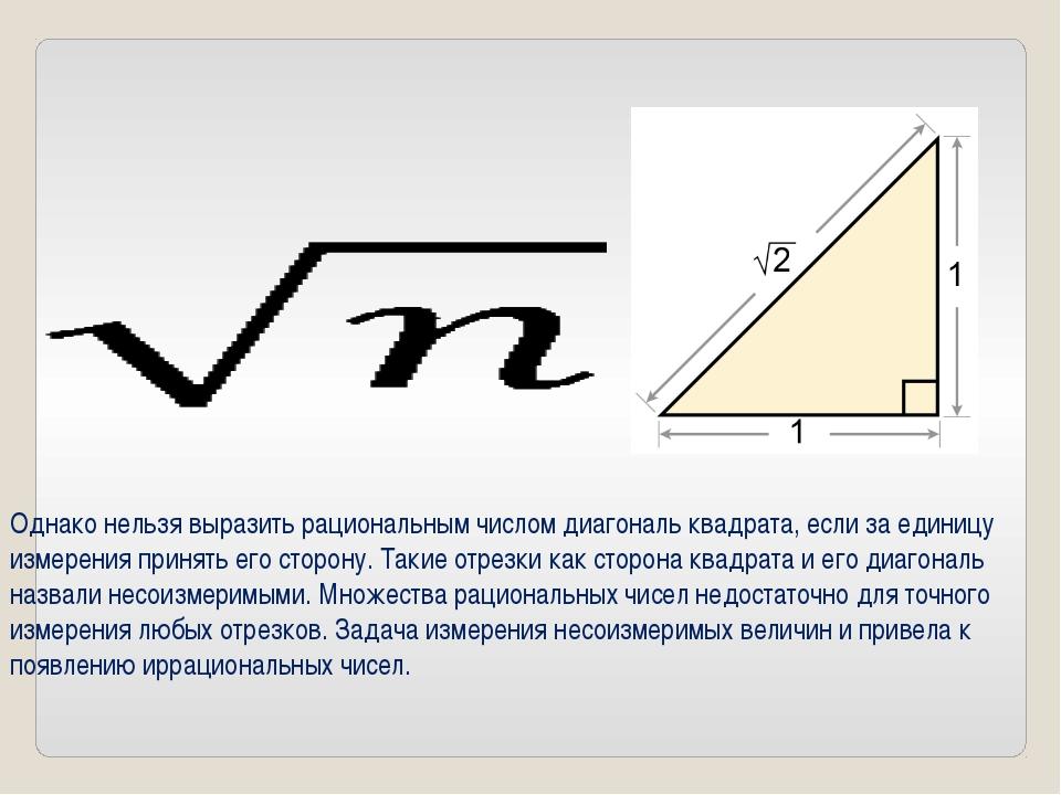 Однако нельзя выразить рациональным числом диагональ квадрата, если за единиц...