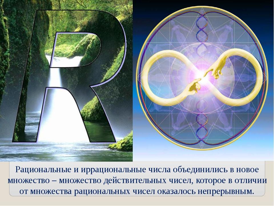 Рациональные и иррациональные числа объединились в новое множество – множест...