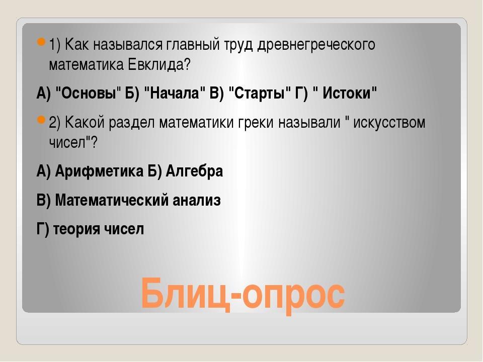 Блиц-опрос 1) Как назывался главный труд древнегреческого математика Евклида?...