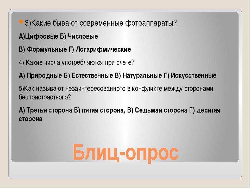 Блиц-опрос 3)Какие бывают современные фотоаппараты? А)Цифровые Б) Числовые В)...