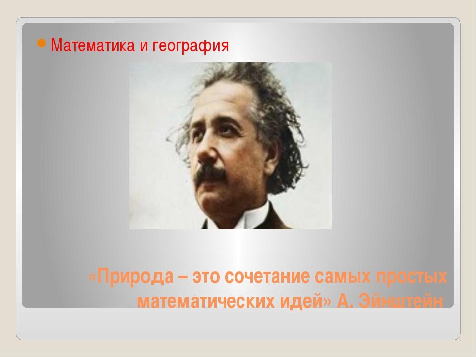 «Природа – это сочетание самых простых математических идей» А. Эйнштейн Матем...