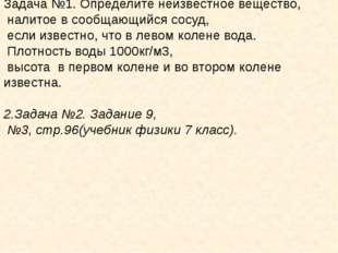 Задача №1. Определите неизвестное вещество, налитое в сообщающийся сосуд, есл