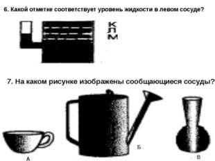 6. Какой отметке соответствует уровень жидкости в левом сосуде? 7. На каком