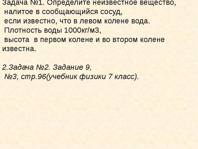 Задача №1. Определите неизвестное вещество, налитое в сообщающийся сосуд, есл...