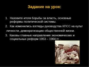 Задание на урок: Назовите итоги борьбы за власть, основные реформы политическ