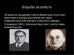 Борьба за власть 26 июня на заседании Совета Министров Берия был арестован и