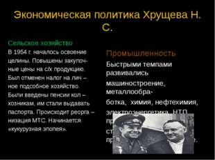 Экономическая политика Хрущева Н. С. Сельское хозяйство В 1954 г. началось ос