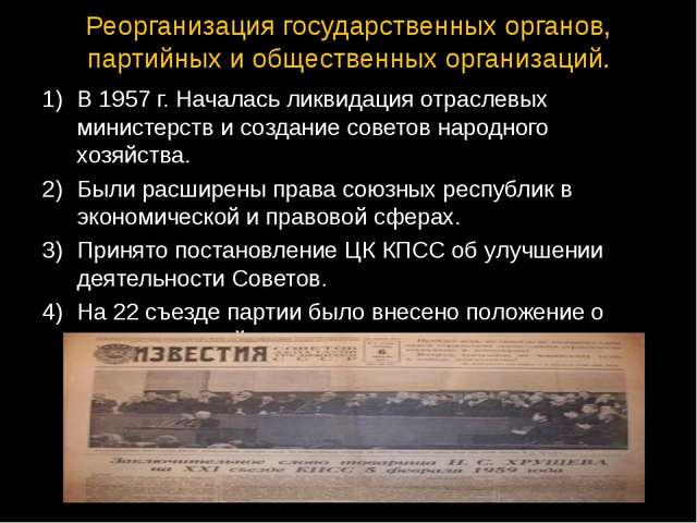 Реорганизация государственных органов, партийных и общественных организаций....