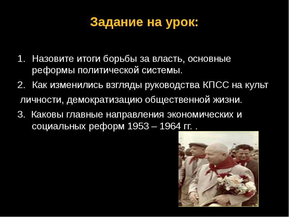Задание на урок: Назовите итоги борьбы за власть, основные реформы политическ...