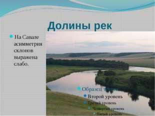 Долины рек На Савале асимметрия склонов выражена слабо.