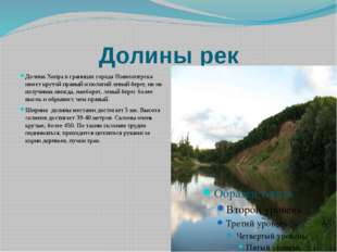 Долины рек Долина Хопра в границах города Новохоперска имеет крутой правый и