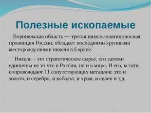 Полезные ископаемые Воронежская область — третья никель-платиноносная провинц