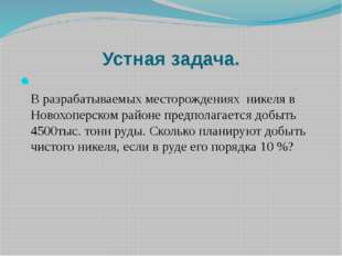 Устная задача. В разрабатываемых месторождениях никеля в Новохоперском районе