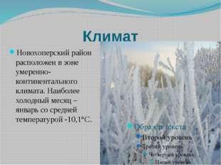 Климат Новохоперский район расположен в зоне умеренно-континентального климат