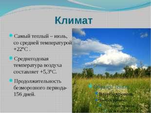 Климат Самый теплый – июль, со средней температурой +22°С . Среднегодовая тем