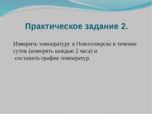 Измерить температуру в Новохоперске в течение суток (измерять каждые 2 часа)