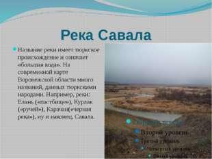 Река Савала Название реки имеет тюркское происхождение и означает «большая во