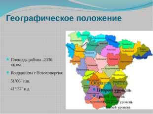 Географическое положение Площадь района -2336 кв.км. Координаты г.Новохоперск