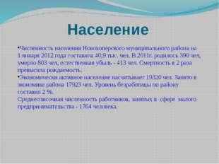 Население Численность населения Новохоперского муниципального района на 1 янв