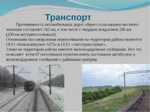 Транспорт  Протяженность автомобильных дорог общего пользования мест