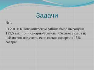 Задачи №1. В 2011г. в Новохоперском районе было выращено 123,5 тыс. тонн саха