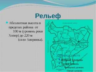 Рельеф Абсолютная высота в пределах района от 100 м (уровень реки Хопер) до 2