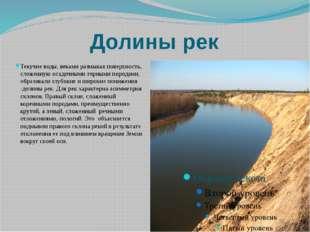 Долины рек Текучие воды, веками размывая поверхность, сложенную осадочными го