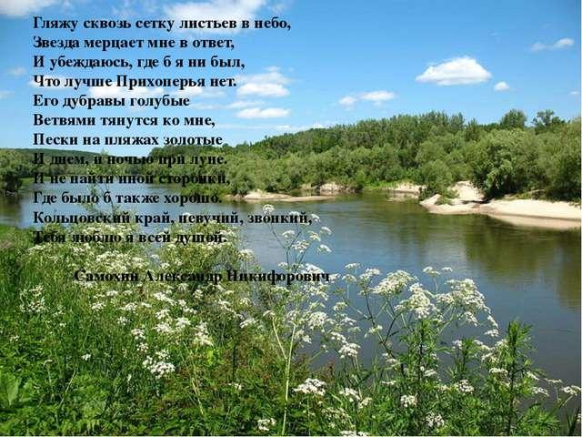 Гляжу сквозь сетку листьев в небо, Звезда мерцает мне в ответ, И убеждаюсь,...