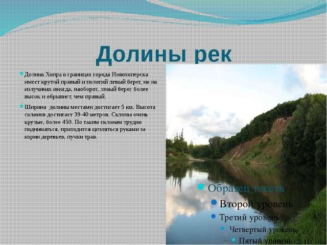 Долины рек Долина Хопра в границах города Новохоперска имеет крутой правый и...