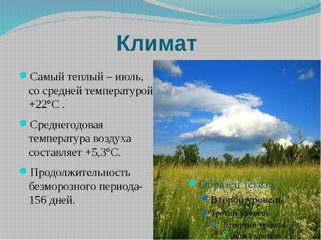 Климат Самый теплый – июль, со средней температурой +22°С . Среднегодовая тем...