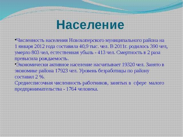 Население Численность населения Новохоперского муниципального района на 1 янв...