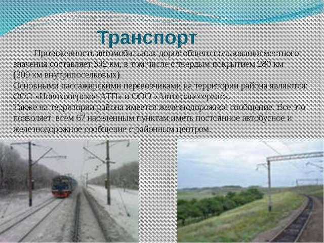Транспорт  Протяженность автомобильных дорог общего пользования мест...