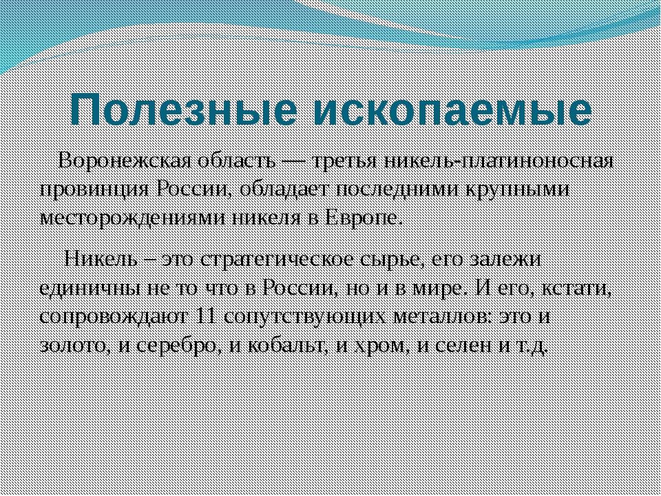 Полезные ископаемые Воронежская область — третья никель-платиноносная провинц...