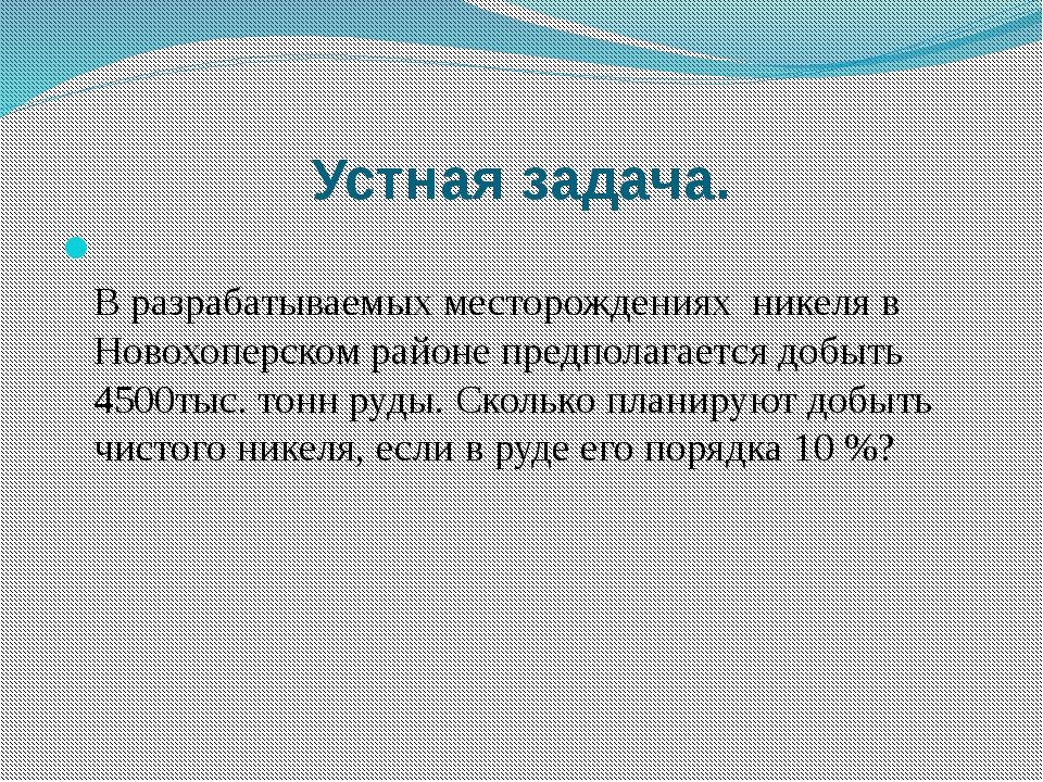 Устная задача. В разрабатываемых месторождениях никеля в Новохоперском районе...