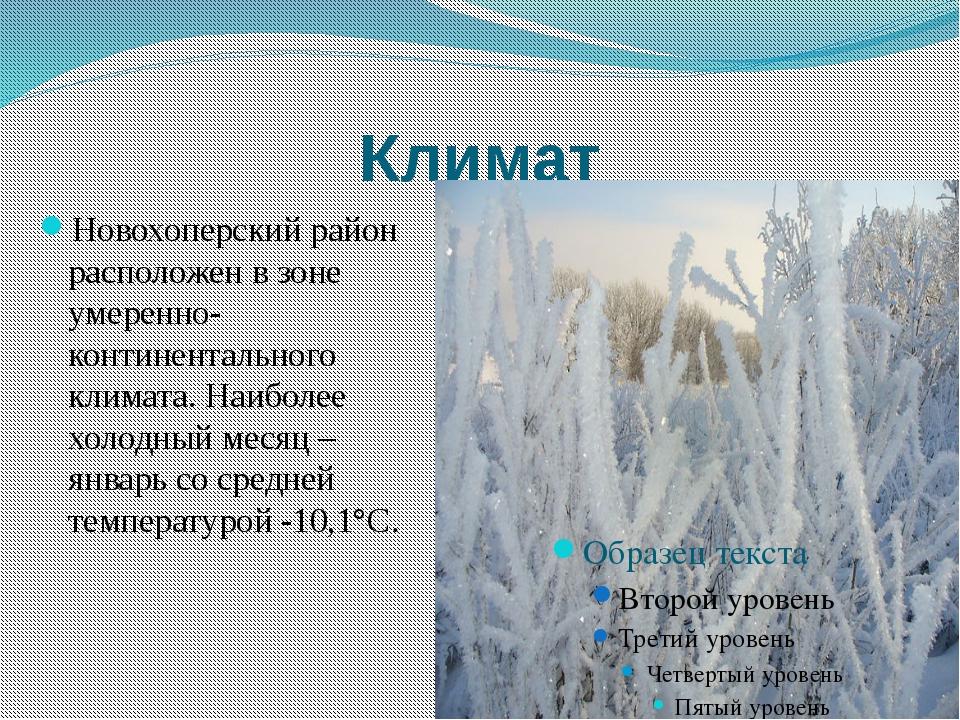 Климат Новохоперский район расположен в зоне умеренно-континентального климат...