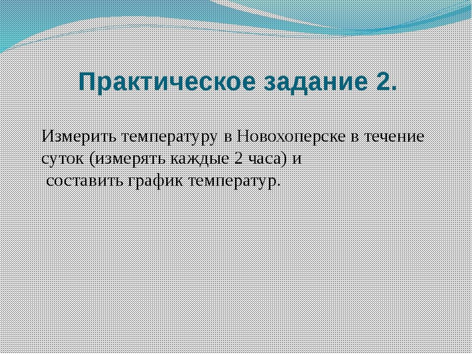 Измерить температуру в Новохоперске в течение суток (измерять каждые 2 часа)...